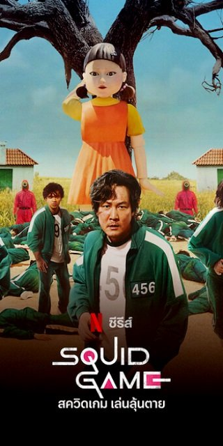 Squid Game | Netflix Season 1 (2021) สควิดเกม เล่นลุ้นตาย Ep.1-Ep.9 พากย์ไทย